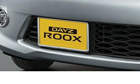 NISSAN 日産 DAYZROOX デイズルークス 日産 純正 ナンバープレートリム(クロームメッキ) 【対応年式2014.12〜次モデル】