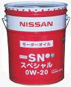 NISSAN 日産 エンジンオイル SNスペシャル 0W-20 20L 缶