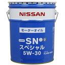 NISSAN 日産 エンジンオイル SNスペシャル 5W-30 ( 5W30 ) 20L 缶 KLANC-05302