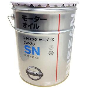 NISSAN 日産 純正 エンジンオイル SNストロングセーブX 5W-30 20L 缶 ? 5W30 20L 20リットル ペール缶 オイル 車 人気 交換 オイル缶 油 エンジン油 ポイント消化