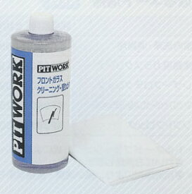 NISSAN 日産 PITWORK ピットワーク 外装関連 1ヶ月 フロントガラスクリーニング・曇り止め(500ml(約30台分))【KA200-SC050】