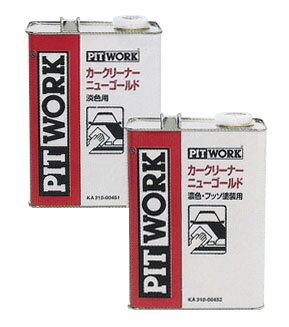 NISSAN 日産 PITWORK ピットワーク 外装関連 カークリーナー ニューゴールド 淡色用 ( 4L )【 KA310-00451 】