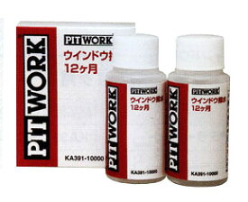 NISSAN 日産 PITWORK ピットワーク 外装関連 ウィンドウ撥水 12ヶ月 撥水剤 ( 大容量タイプ )( 100ml×2 )【 KA391-20000 】