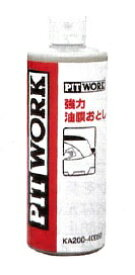 NISSAN 日産 PITWORK ピットワーク 外装関連 ウィンドウ撥水 12ヶ月 強力油膜おとし ( 400g )【 KA200-40050 】