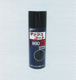 NISSAN 日産 PITWORK ピットワーク サッシュコート980 ( 黒 )( 420ml )【 KA000-00044 】