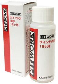NISSAN 日産 PITWORK ピットワーク 外装関連 ウィンドウ撥水 12ヶ月 撥水剤 ( 40ml )【 KA391-04000 】