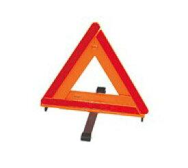 安心のホンダ純正緊急用アイテム 停止表示板 | 三角表示板 折りたたみ コンパクト 緊急 危険防止 ポイント消化