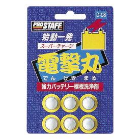 メール便可 PRO STAFF プロスタッフ製品 バッテリー添加剤 スーパーチャージ電撃丸 6錠 D-08