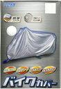 安心のリード工業製!!バイクカバーLL シルバー(216〜235cm)【BZ-950A】
