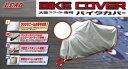 安心のリード工業製!!大型スクーター専用バイクカバー シルバー【BZ−952A】