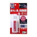 ソフト99 SOFT99 99 赤サビ転換防錆剤 B-204 09204 | おすすめ DIY 赤サビ転換剤 赤サビ 防錆剤 サビ処理 サビ 錆 車 …