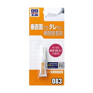 ソフト99 SOFT99 99 ゼリー状瞬間接着剤 B-083 09083 | おすすめ DIY 補修 瞬間接着剤 強力 接着 硬化 接着剤 接着材 多 用途 固定 のり 凸凹 内装 割れ 欠け プラスチック部のはがれ 内装品 小物 傷 便