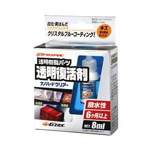 ソフト99 SOFT99 99 プロスペックナノハードクリアー E-55 03144 | g zox 樹脂パーツ 復活剤 復活 コーティング 樹脂パーツクリーナー コーティング剤 車 透明樹脂 白化 黄ばみ ヘッドライト テール