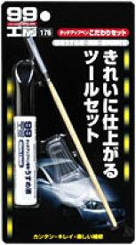 SOFT99 ソフト99 タッチアップペンこだわりセット 細筆/グリップ付き塗料皿/専用うすめ液