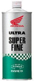 HONDA ホンダ 純正 エンジンオイル ウルトラ SUPER FINE スーパーファイン 1L 缶 | 2ストローク 1L 1リットル オイル 2輪 バイク 人気 交換 オイル缶 油 エンジン油 ポイント消化