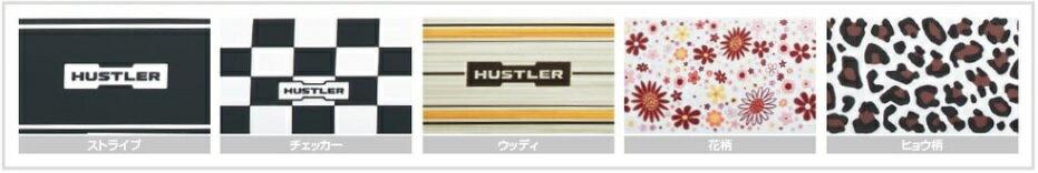 SUZUKI スズキ HUSTLER ハスラー スズキ純正 サイドデカール(左右セット) 2015.7〜次モデル