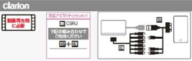 SUZUKI スズキ IGNIS イグニス VTRケーブル clarion用 2016.1〜次モデル