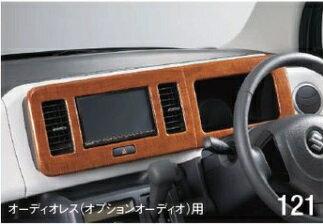 SUZUKI スズキ MR wagon MRワゴン スズキ純正 インパガーニッシュ ウッド調 2015.7〜次モデル