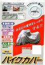 unicar ユニカー工業 オックス バイクカバー 3Lサイズ 【BB-1005】
