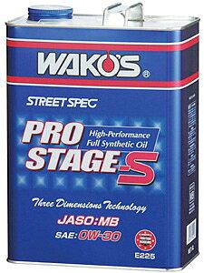 PRO-S プロステージS 0W-30 4L