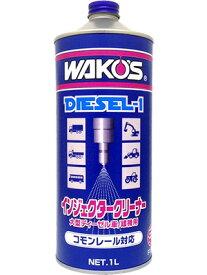 和光 ワコーズ WAKO'S D-1 ディーゼルワン 1000ml F170   車用品 カー用品 エンジン 添加剤 メンテナンス メンテナンス用品 ディーゼル車 ディーゼル ディーゼルエンジン 4サイクル 性能回復