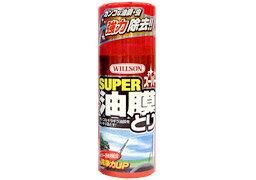 【訳あり処分品!!】WILLSON ウィルソン スーパー油膜とり 【180ml】