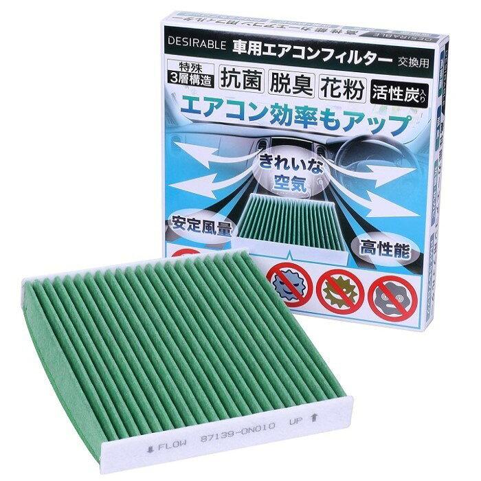 Desirable製 特殊3層構造&活性炭入り 交換用 エアコンフィルター PM2.5除去 ウィルス 排ガス 抗菌 抗カビ をブロックの高機能 トヨタ アルファード ヴィッツ プリウスα アクア スバル レガシィ 等