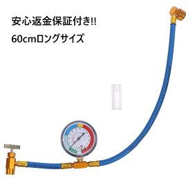 Desirable 1年保障付き 60 ロングサイズ R134a用 エアコン ガス チャージ ホース メーター付き エアコンオイル簡易チェッカー付き 日本語説明書付き