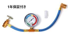 Desirable 1年保障付き R134a用 40cm エアコン ガス チャージ ホース メーター付き エアコンオイル簡易チェッカー付き 日本語説明書付き