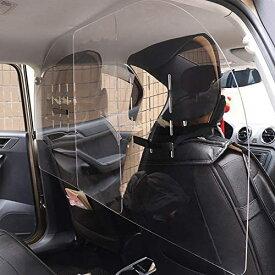 車内 パーテーション 飛沫ブロック 車向け 飛沫防止用 透明 アクリル板 2枚1セット