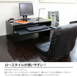 パソコンデスクスライドテーブル90cm幅日本製ローデスクロータイプブラックデスク書斎デスク勉強机書斎机学習机PCデスクパソコン机おしゃれ木製収納省スペース北欧JS107N-BK決算セール