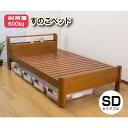 耐荷重「600kg」の超頑丈すのこベッド 棚付きベッド セミダブル SA807
