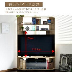 テレビ台コーナー三角ハイタイプ50インチ対応大型液晶テレビ対応TV台テレビラックテレビスタンドテレビボードTVボードAVボードTVラックAVラックTCP361
