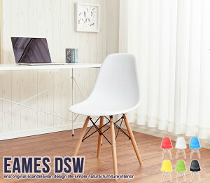 EAMES-DSW大人気イームズチェアdswIA078