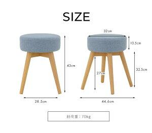 COTIE(コティー)丸形スツール(Φ32cm)SL239