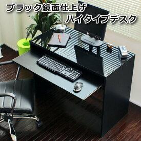 パソコンデスク スライド テーブル 90cm幅 日本製 スライド棚付 デスク 鏡面 ブラック デスク ハイタイプ 鏡面デスク オフィスデスク 勉強机 学習机 書斎机 PCデスク パソコン机 省スペース おしゃれ 北欧 リモートワーク テレワーク 在宅勤務 ホームオフィス JS108N-BK