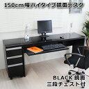 書斎机 スライド テーブル パソコンデスク 鏡面仕上げ ハイタイプ 150cm幅 2点セット ブラック リモートワーク テレワーク 在宅勤務 ホ…