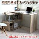 パソコンデスク 省スペース L字型 コーナー 三角 回転 幅120cm 幅85cm L字 デスク 机 つくえ ワークデスク PCデスク オフィスデスク ハ…
