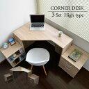 パソコンデスク L字型 コーナーデスク ハイタイプ コーナー 三角 コンパクト 省スペース 机 l字型 ブラウン オーク 木製 PD013N 北欧 …