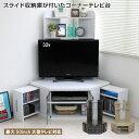 テレビ台 コーナー 三角 ハイタイプ 50インチ対応 大型液晶テレビ対応 TV台 テレビラック テレビスタンド テレビボード TVボード AVボ…