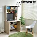 パソコンデスク ハイデスク 書棚付 ユニットデスク 83幅 書棚デスク ハイタイプ 省スペース 本棚付き pcデスク 北欧 おしゃれ 収納 木…