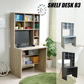 パソコンデスク ハイデスク 書棚付 ユニットデスク 83幅 書棚デスク ハイタイプ 省スペース 本棚付き pcデスク 北欧 おしゃれ 収納 木製 TCP375 リモートワーク テレワーク 在宅勤務 ホームオフィス デスク 送料無料