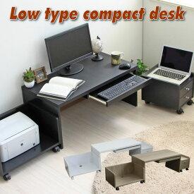 パソコンデスク 3点セット ローデスク ロータイプ 幅90cm コンパクト 3点セット デスク チェスト プリンターラック 省スペース l字型 おしゃれ 収納 木製 リモートワーク テレワーク 在宅勤務 ホームオフィス TCP350 送料無料
