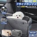 【送料無料】犬用 犬 ペット用 ドライブボックス ペットキャリー ベッド ソファー 車載 カーシート ゲージ コンパクト…