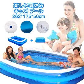 262×175×50cm 家庭用プール プール 空気入れ 家でも楽しく水遊びができる プール 小型 子供用プール 長方形 プール 自宅 赤ちゃんプール ファミリープール シャワー 夏対策 熱中症対策 取付簡単