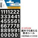 ヘルマラベル #15558(防水シール)【数字】