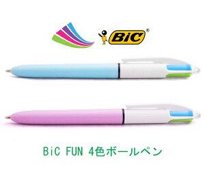 【お得なクーポン!】 BIC ビック 4色ボールペン FUN アイスブルー ラベンダー 1ミリ 多色ボールペン パステルカラー 書きやすい ブランド おしゃれ 可愛い フランス 【ネコポス】 【あす楽】