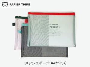 【お得なクーポンいろいろ】 パピエティグル メッシュポーチ A4サイズ PAPIER TIGRE シンプル かわいい 小物入れ 化粧ポーチ メイクポーチ トラベルポーチ ケース バッグインバッグ 仕分けポー
