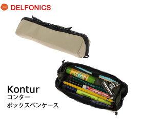 デルフォニックス ボックス ペンケース コンター DELFONICS 筆箱 大容量 シンプル おしゃれ 500645 【あす楽】