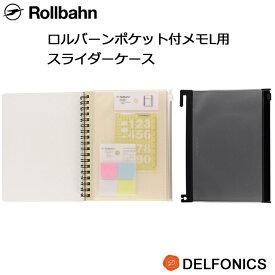ロルバーン Lサイズ 専用 スライダーケース DELFONICS/デルフォニックス